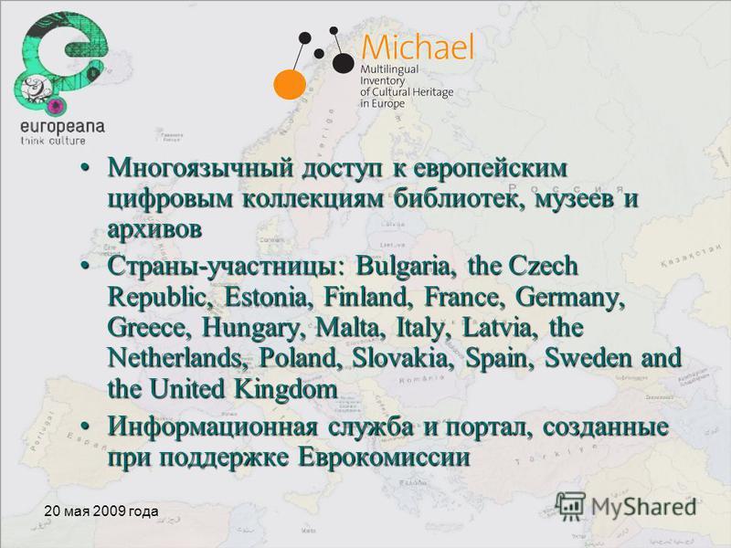 20 мая 2009 года Многоязычный доступ к европейским цифровым коллекциям библиотек, музеев и архивов Многоязычный доступ к европейским цифровым коллекциям библиотек, музеев и архивов Страны-участницы: Bulgaria, the Czech Republic, Estonia, Finland, Fra