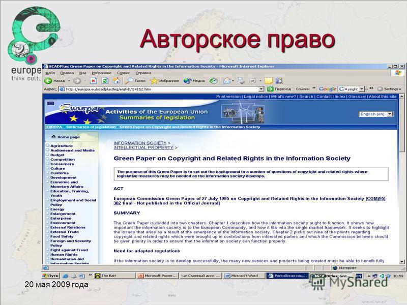 20 мая 2009 года Авторское право