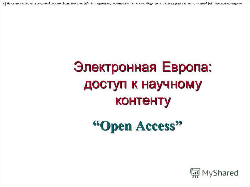 Электронная Европа: доступ к научному контенту Open Access