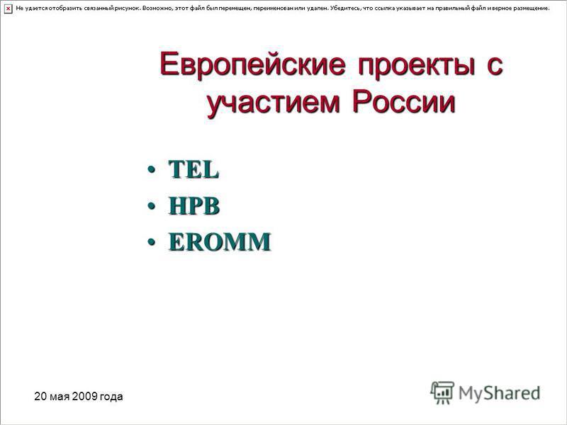 20 мая 2009 года Европейские проекты с участием России TELTEL HPBHPB EROMMEROMM