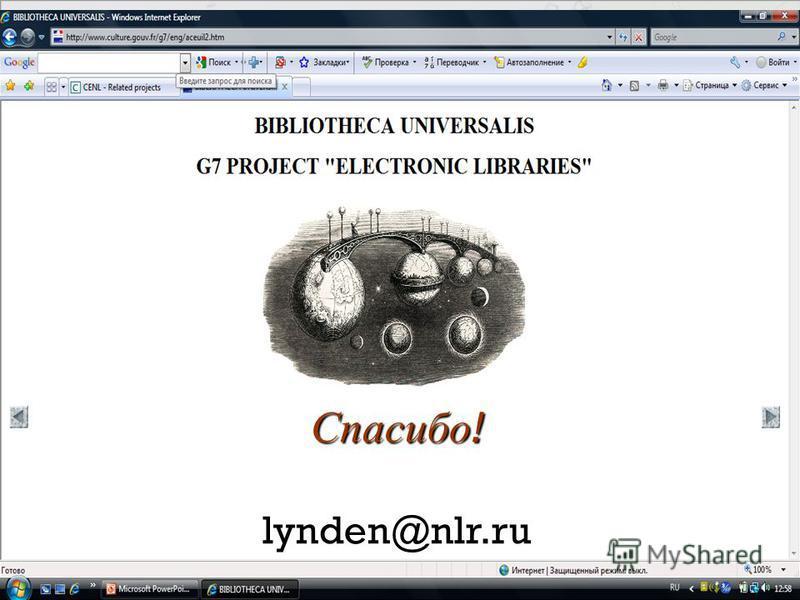 20 мая 2009 года Спасибо ! lynden@nlr.ru