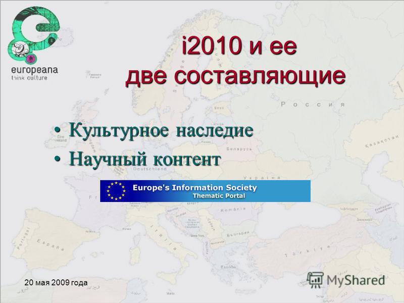 20 мая 2009 года i2010 и ее две составляющие i2010 и ее две составляющие Культурное наследие Научный контент