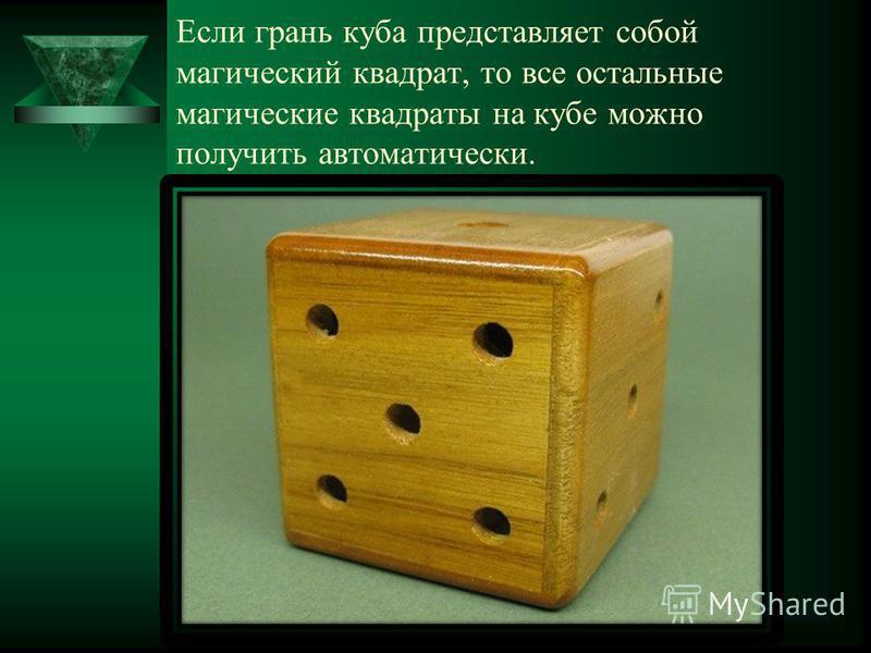 Eсли грань куба представляет собой магический квадрат, то все остальные магические квадраты на кубе можно получить автоматически.