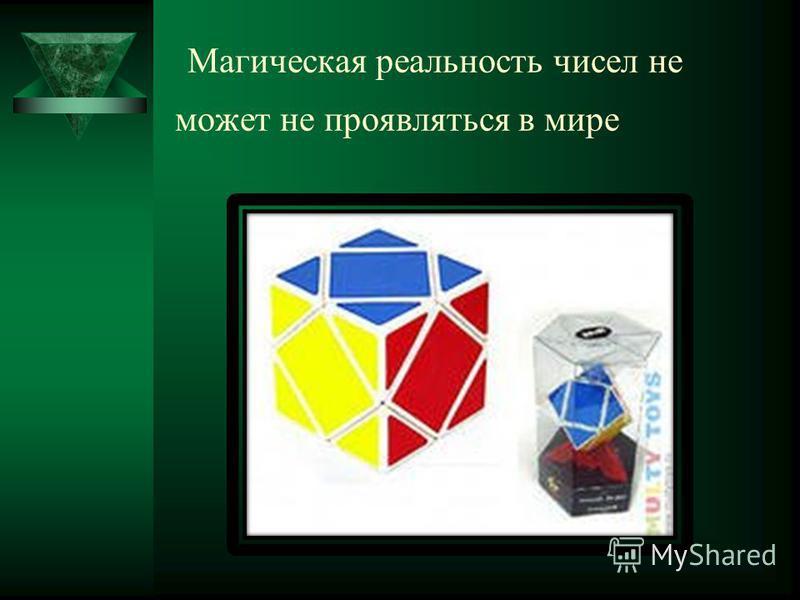 Магическая реальность чисел не может не проявляться в мире