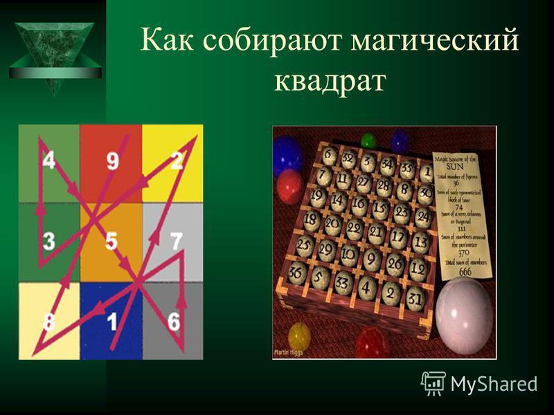 Как собирают магический квадрат