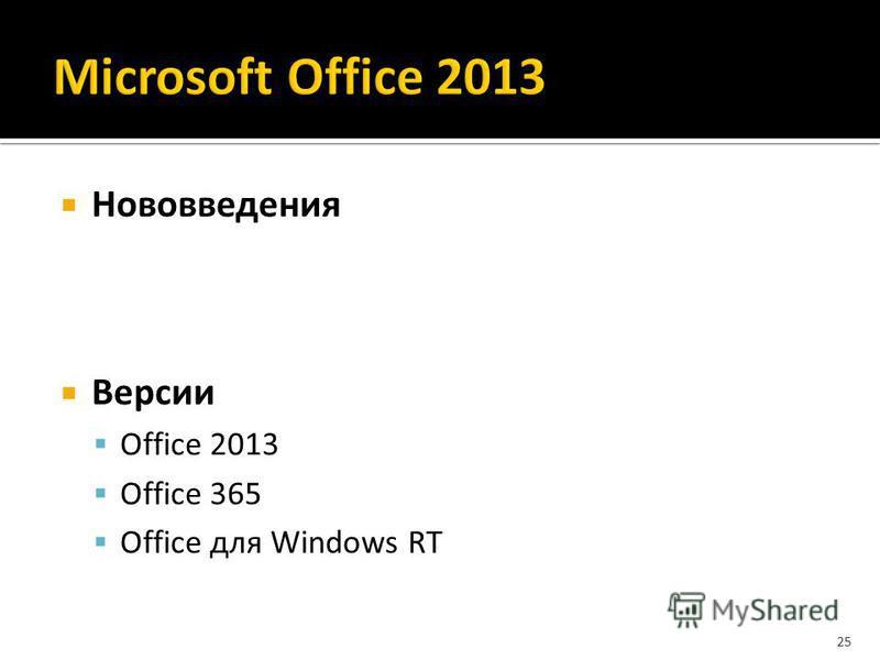 Нововведения Версии Office 2013 Office 365 Office для Windows RT 25