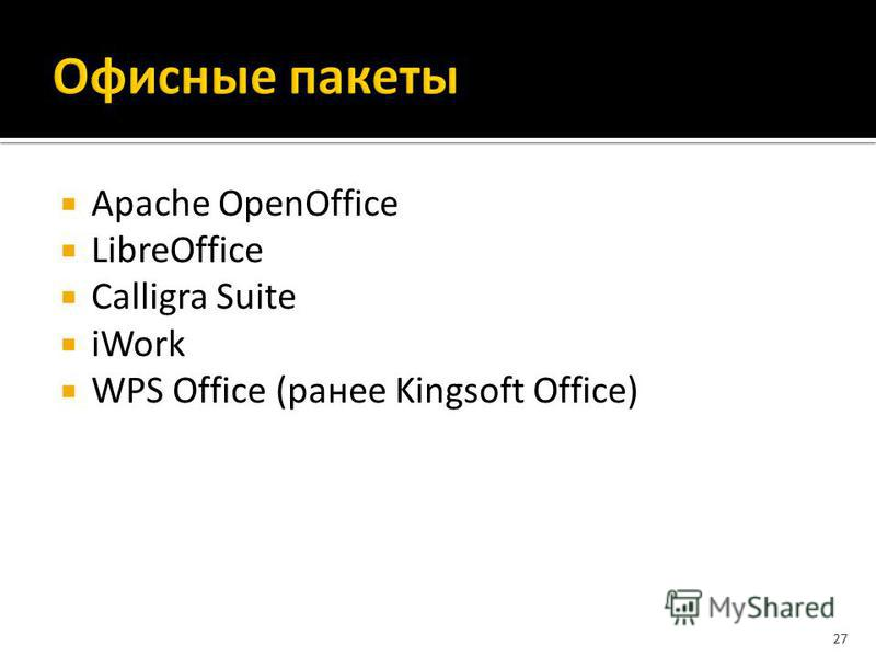 Apache OpenOffice LibreOffice Calligra Suite iWork WPS Office (ранее Kingsoft Office) 27