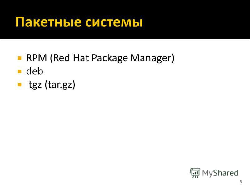 RPM (Red Hat Package Manager) deb tgz (tar.gz) 3