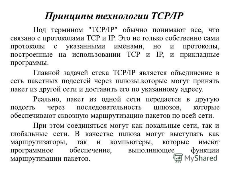 Принципы технологии TCP/IP Под термином