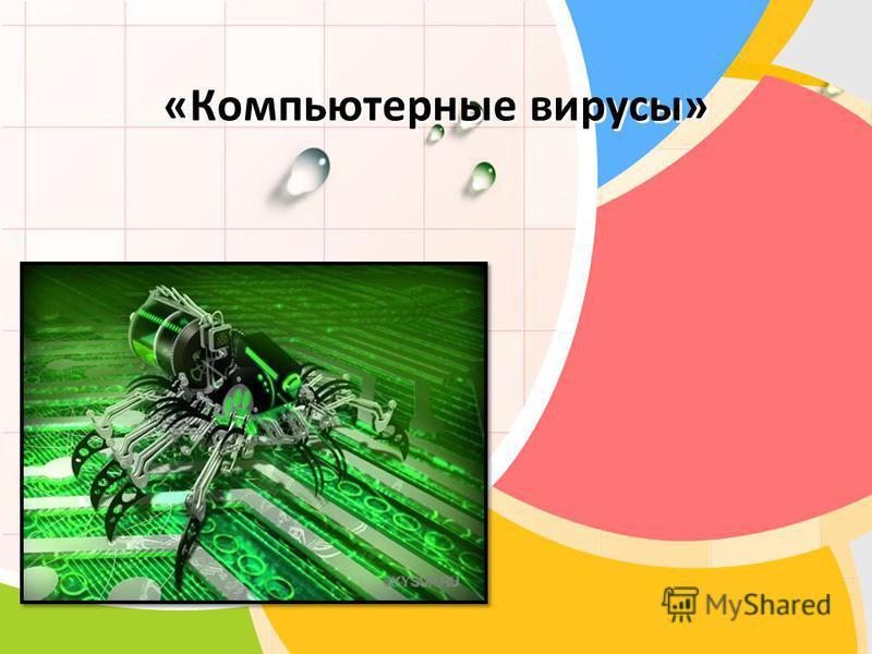 L/O/G/O «Компьютерные вирусы»