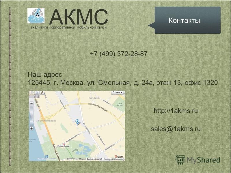 АКМС Контакты Наш адрес 125445, г. Москва, ул. Смольная, д. 24 а, этаж 13, офис 1320 sales@1akms.ru http://1akms.ru +7 (499) 372-28-87