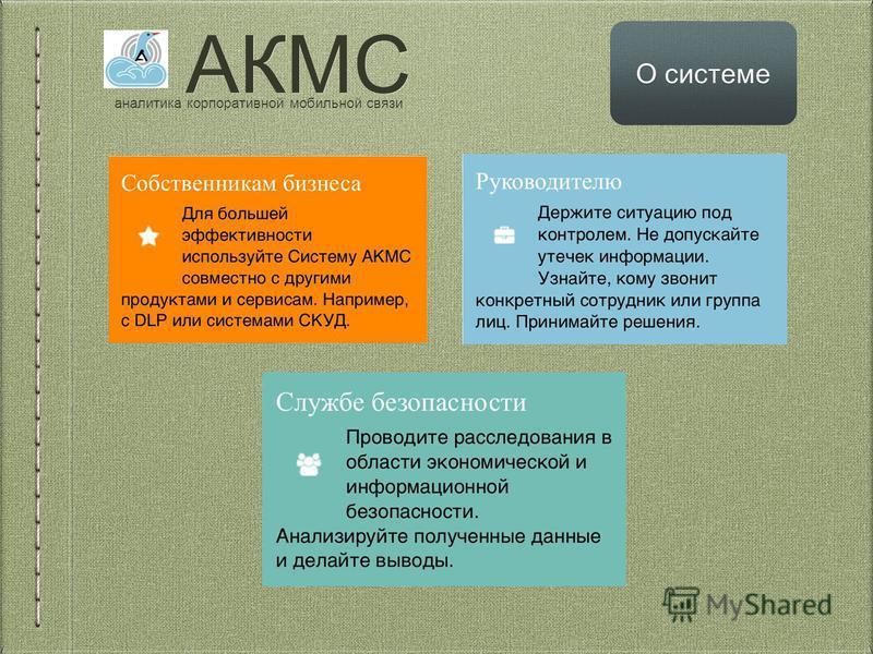 АКМС аналитика корпоративной мобильной связи О системе