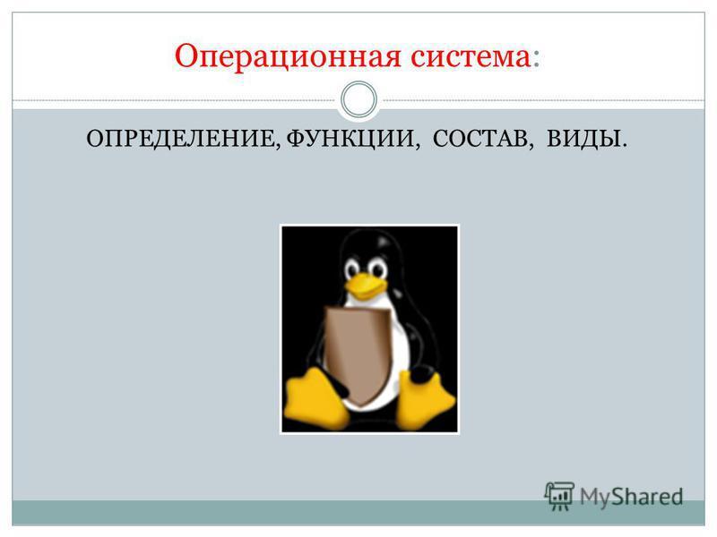 Операционная система: ОПРЕДЕЛЕНИЕ, ФУНКЦИИ, СОСТАВ, ВИДЫ.