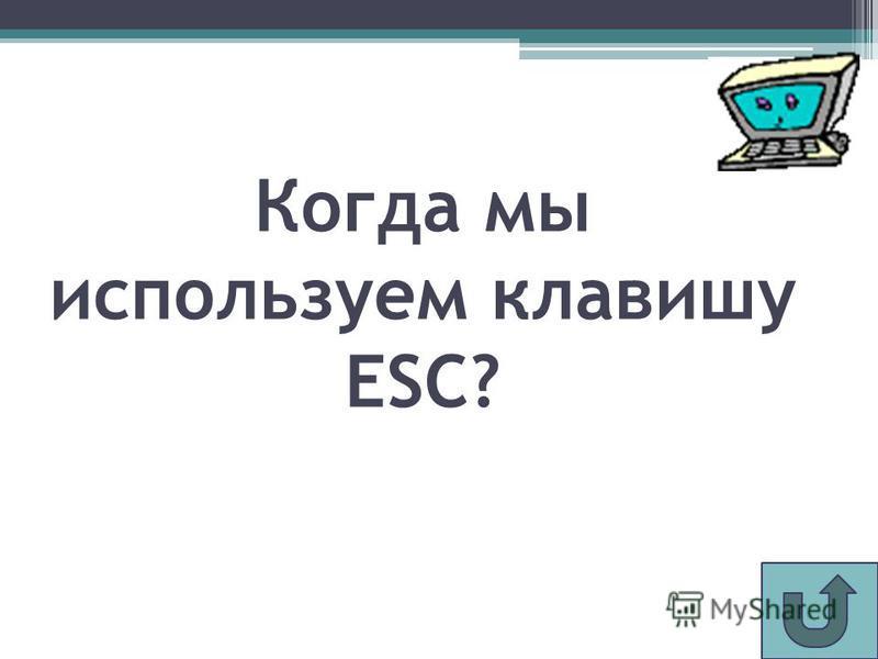 Когда мы используем клавишу ESC?