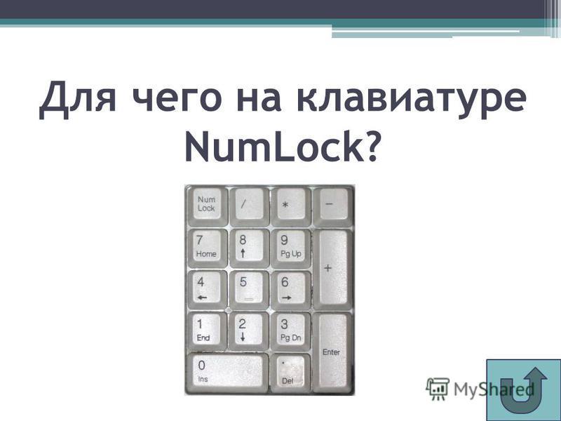 Для чего на клавиатуре NumLock?