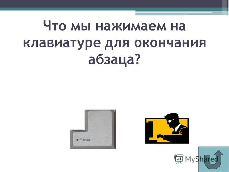Что мы нажимаем на клавиатуре для окончания абзаца?