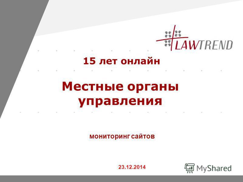 www.company.com Местные органы управления 23.12.2014 мониторинг сайтов 15 лет онлайн