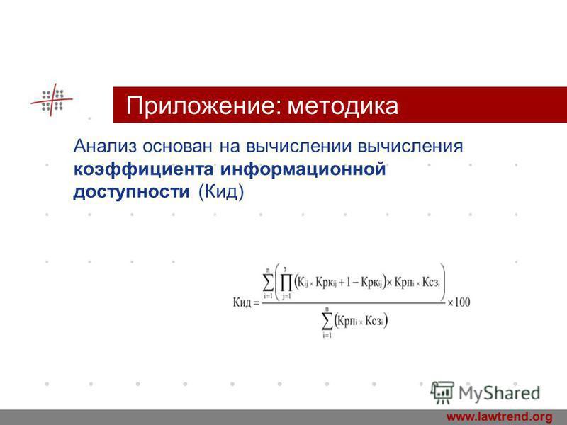 www.company.com Приложение: методика Анализ основан на вычислении вычисления коэффициента информационной доступности (Кид)