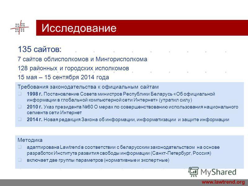 www.company.com Исследование 135 сайтов: 7 сайтов облисполкомов и Мингорисполкома 128 районных и городских исполкомов 15 мая – 15 сентября 2014 года Методика адаптирована Lawtrend в соответствии с белорусским законодательством на основе разработок Ин
