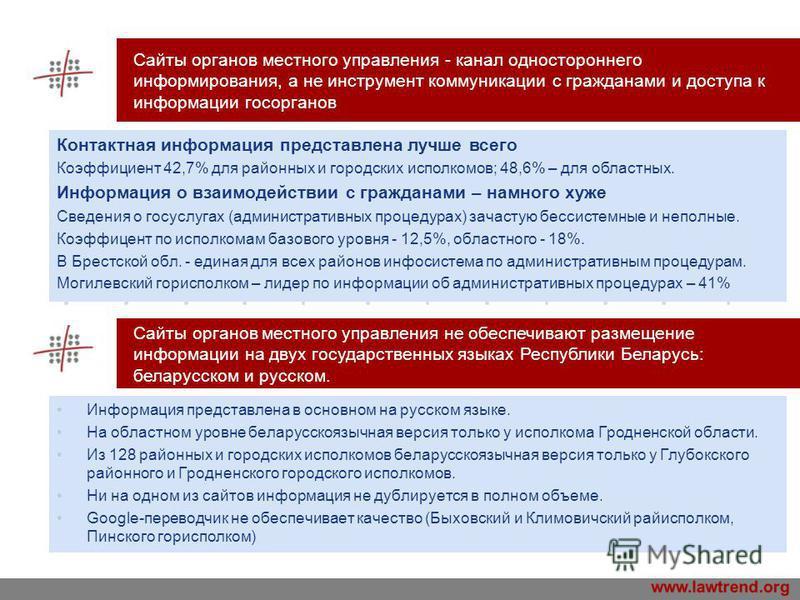 www.company.com Сайты органов местного управления - канал одностороннего информирования, а не инструмент коммуникации с гражданами и доступа к информации госорганов Информация представлена в основном на русском языке. На областном уровне бела русскоя