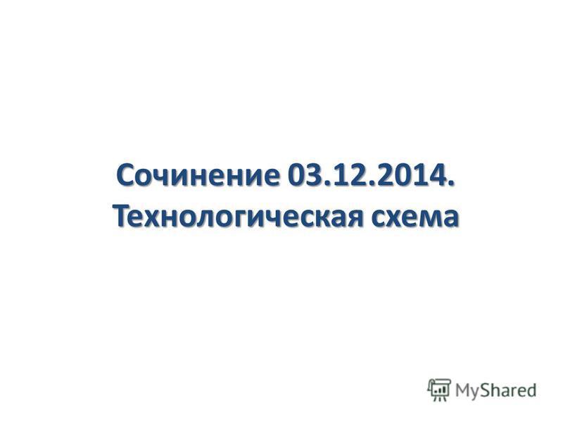 Сочинение 03.12.2014. Технологическая схема
