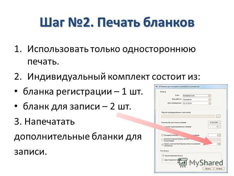Шаг 2. Печать бланков 1. Использовать только одностороннюю печать. 2. Индивидуальный комплект состоит из: бланка регистрации – 1 шт. бланк для записи – 2 шт. 3. Напечатать дополнительные бланки для записи.