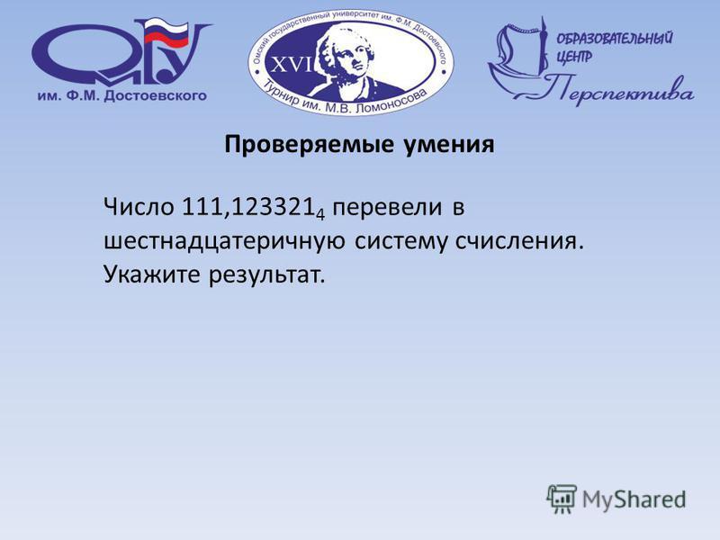 Проверяемые умения Число 111,123321 4 перевели в шестнадцатеричную систему счисления. Укажите результат.