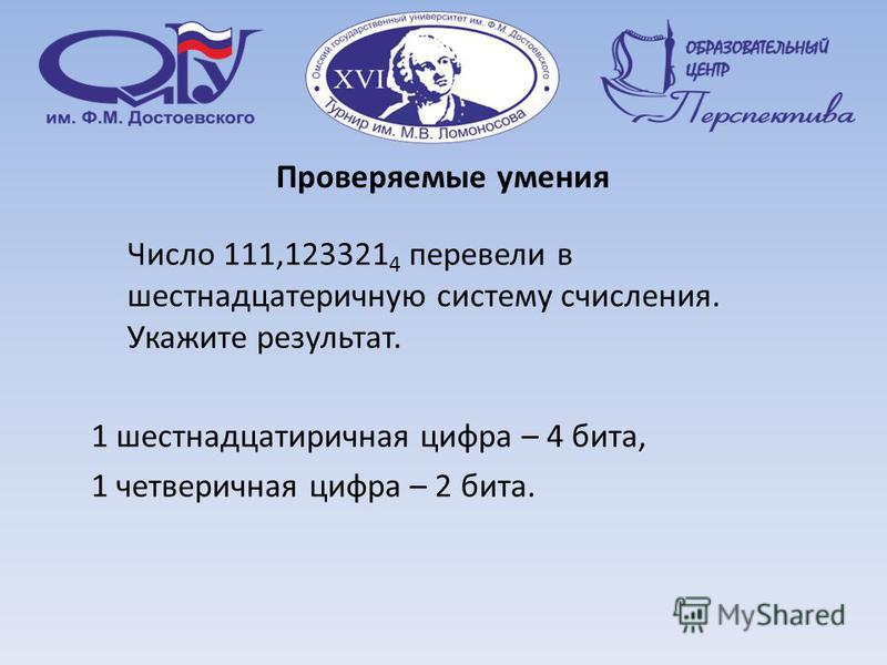 Проверяемые умения Число 111,123321 4 перевели в шестнадцатеричную систему счисления. Укажите результат. 1 шестнадцатеричная цифра – 4 бита, 1 четверичная цифра – 2 бита.