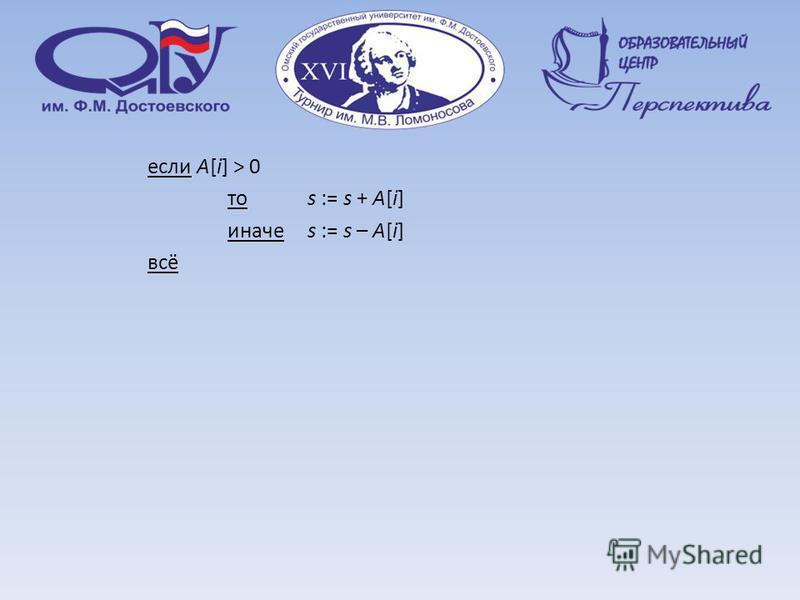 если A[i] > 0 то s := s + A[i] иначе s := s – A[i] всё