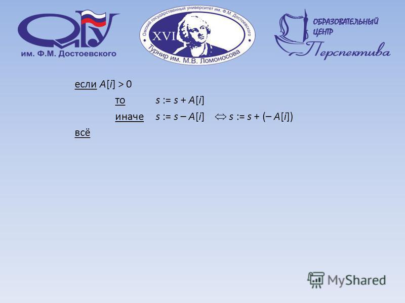 если A[i] > 0 то s := s + A[i] иначе s := s – A[i] s := s + (– A[i]) всё