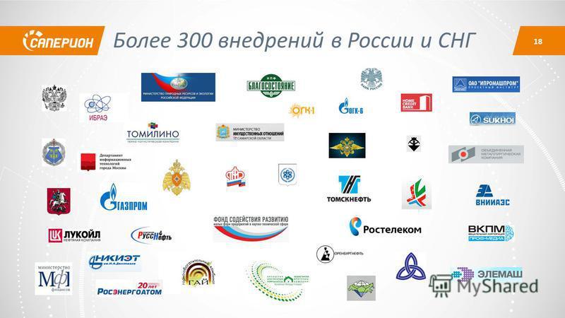 Более 300 внедрений в России и СНГ 18