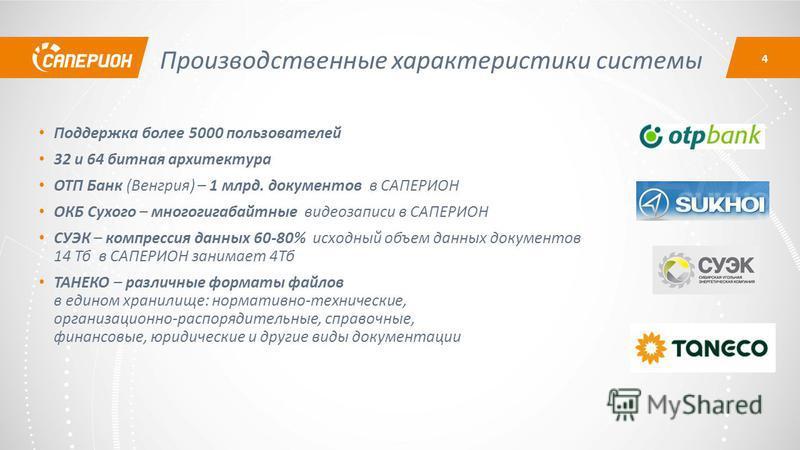 Производственные характеристики системы 4 Поддержка более 5000 пользователей 32 и 64 битная архитектура ОТП Банк (Венгрия) – 1 млрд. документов в САПЕРИОН ОКБ Сухого – многогигабайтные видеозаписи в САПЕРИОН СУЭК – компрессия данных 60-80% исходный о