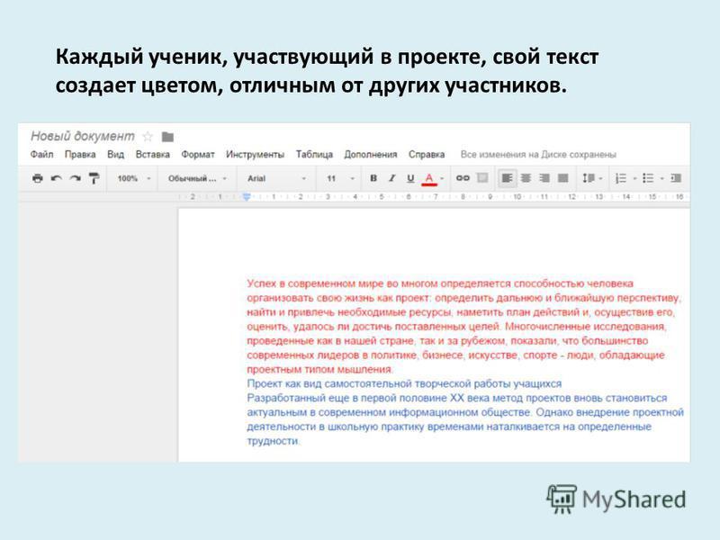 Каждый ученик, участвующий в проекте, свой текст создает цветом, отличным от других участников.