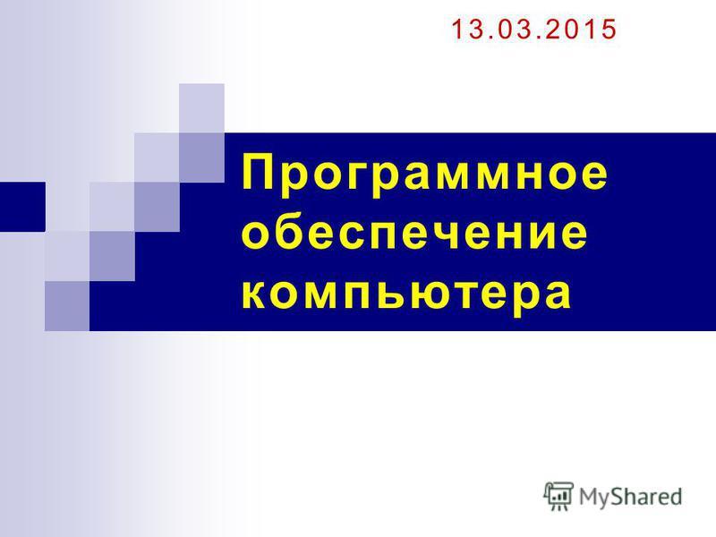 Программное обеспечение компьютера 13.03.2015