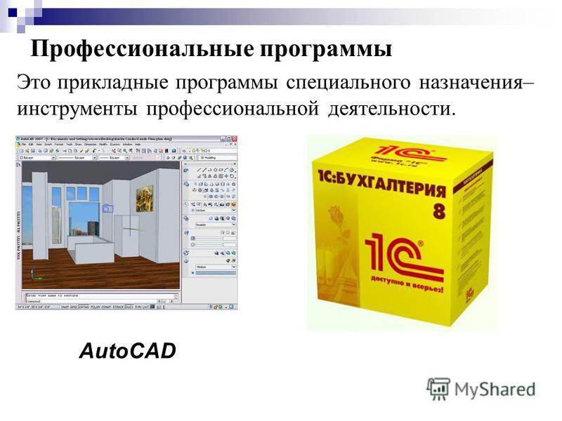 Профессиональные программы Это прикладные программы специального назначения– инструменты профессиональной деятельности. AutoCAD