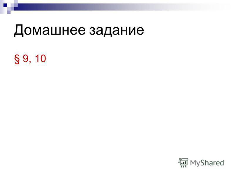 Домашнее задание § 9, 10