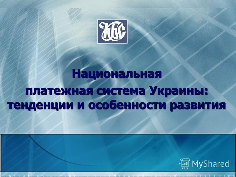 Национальная платежная система Украины: тенденции и особенности развития