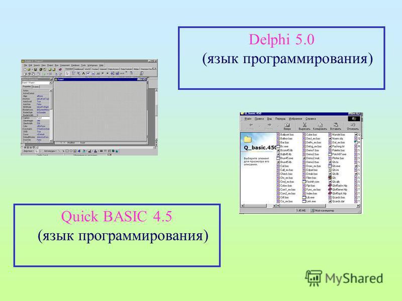 Quick BASIC 4.5 (язык программирования) Delphi 5.0 (язык программирования)