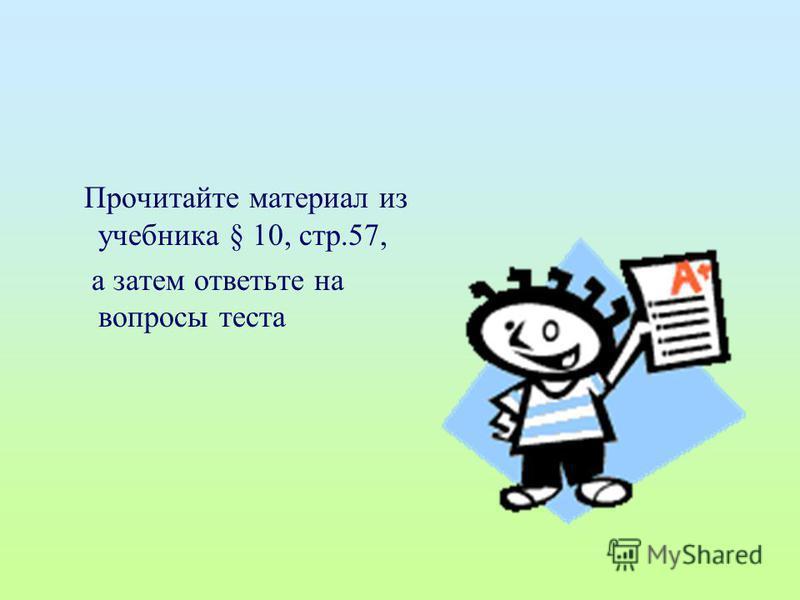 Прочитайте материал из учебника § 10, стр.57, а затем ответьте на вопросы теста