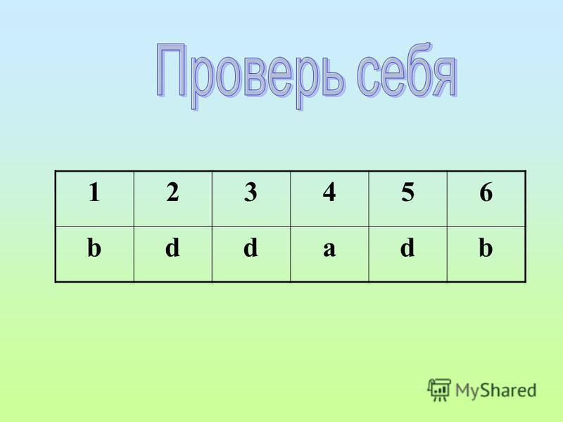 123456 bddadb