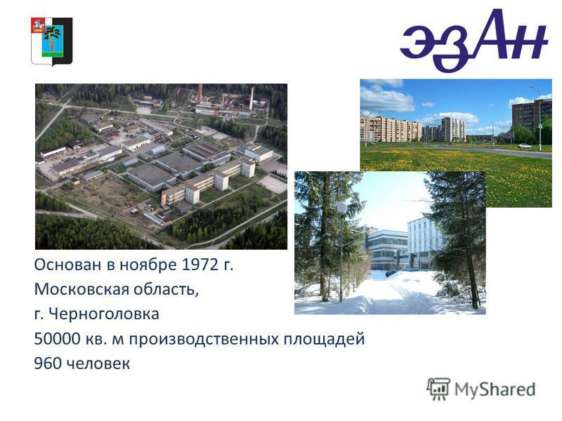 Основан в ноябре 1972 г. Московская область, г. Черноголовка 50000 кв. м производственных площадей 960 человек