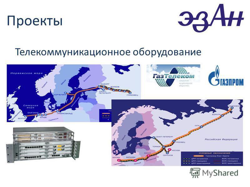 Проекты Телекоммуникационное оборудование