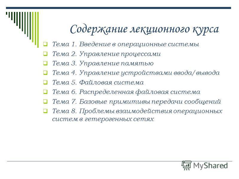 7 Содержание лекционного курса Тема 1. Введение в операционные системы Тема 2. Управление процессами Тема 3. Управление памятью Тема 4. Управление устройствами ввода/вывода Тема 5. Файловая система Тема 6. Распределенная файловая система Тема 7. Базо