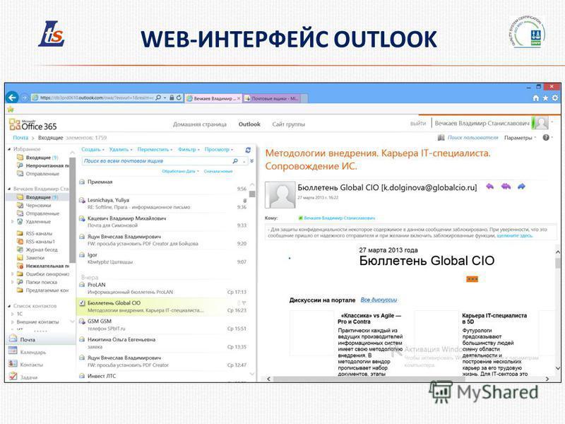 WEB-ИНТЕРФЕЙС OUTLOOK