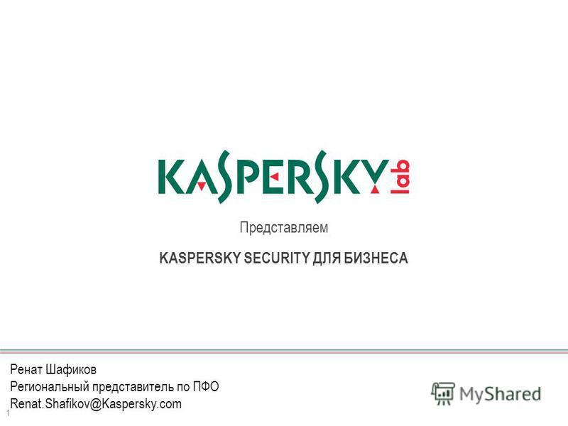 Представляем 1 KASPERSKY SECURITY ДЛЯ БИЗНЕСА Ренат Шафиков Региональный представитель по ПФО Renat.Shafikov@Kaspersky.com