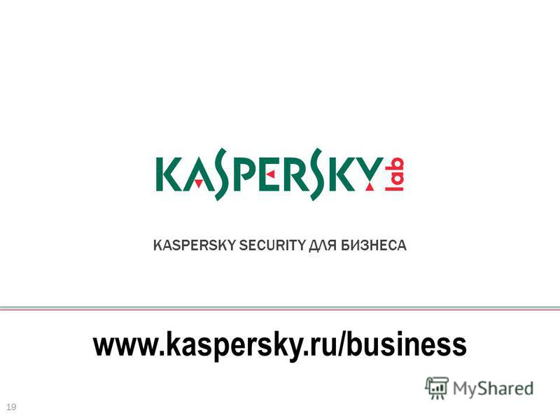 www.kaspersky.ru/business 19 KASPERSKY SECURITY ДЛЯ БИЗНЕСА