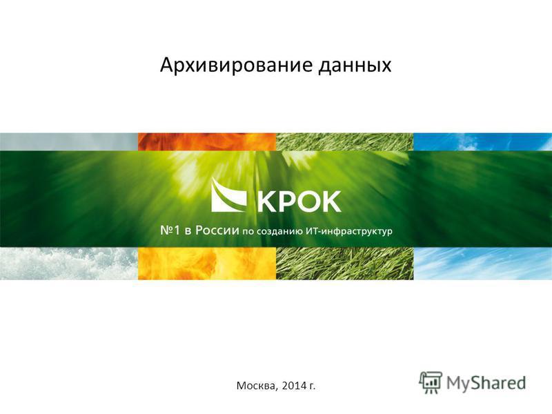 Архивирование данных Москва, 2014 г.