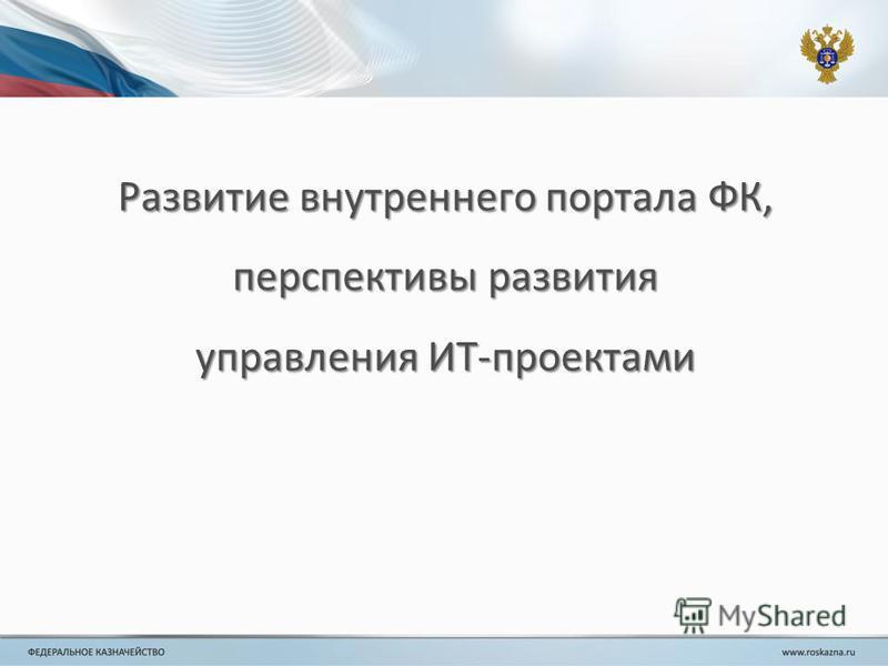 Развитие внутреннего портала ФК, перспективы развития управления ИТ-проектами