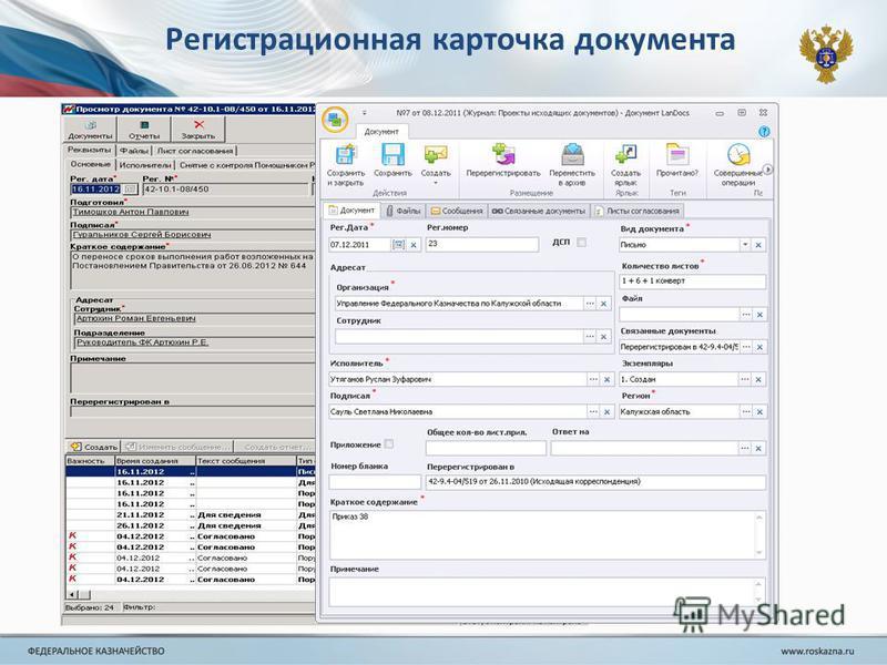 Регистрационная карточка документа