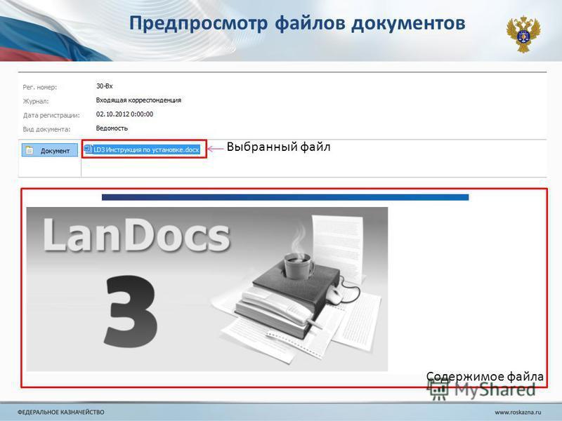 Предпросмотр файлов документов Выбранный файл Содержимое файла